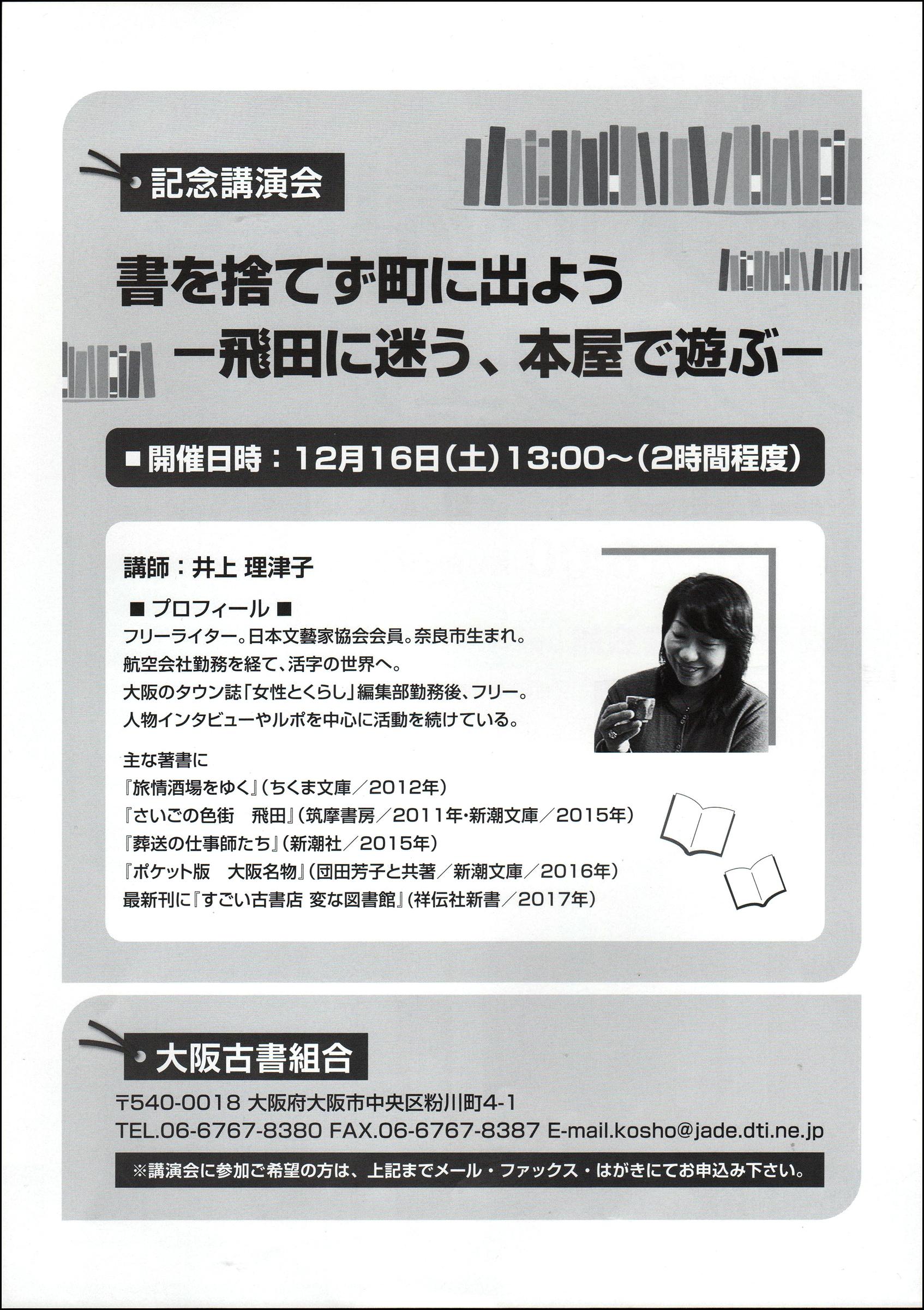2017全大阪古書ブックフェア